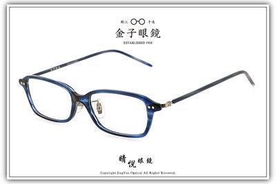 【睛悦眼鏡】職人工藝 完美呈現 金子眼鏡 KC 賽璐珞系列 KC AA NVS 79338
