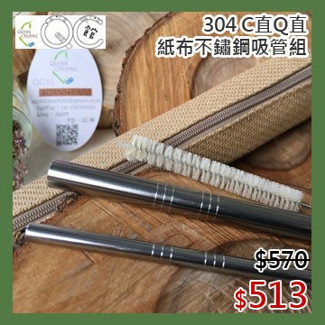 【光合作用】QC館 SUS304 C直Q直環保吸管紙布袋組 日本鋼材、食品級不鏽鋼、100%台灣製造、SGS、不塑生活