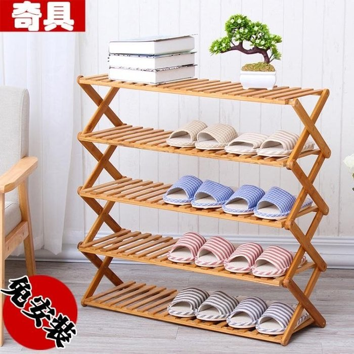 鞋架 奇具楠竹鞋架鞋櫃家用折疊鞋架多層簡易鞋架子防塵收納簡約現代