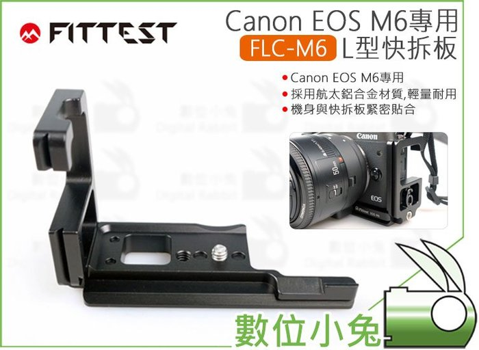 數位小兔【Fittest FLC-M6 CANON EOS M6 L型快拆板】手把 支架 垂直手把 Arca CNC鋁合
