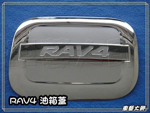 ☆車藝大師☆批發專賣 TOYOTA 08~12年 RAV4 油箱蓋 RAV-4 油箱蓋飾板