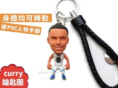 BANG◎Curry 鑰匙圈 柯瑞 KOBE SC 柯比 James LBJ KD NBA球星 NBA【A21】