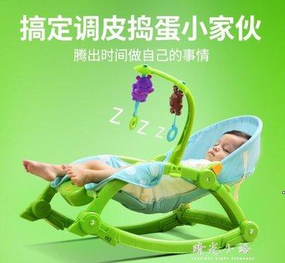 新生兒哄睡神器嬰兒搖椅躺椅安撫椅電動0-36個月多功能可坐可躺igo