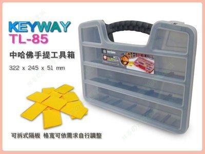 ◎超級批發◎聯府 TL85 中哈佛手提工具箱 收納箱 整理箱 收納盒 零件盒 置物盒 分類盒 2L 附隔板(批發價9折)