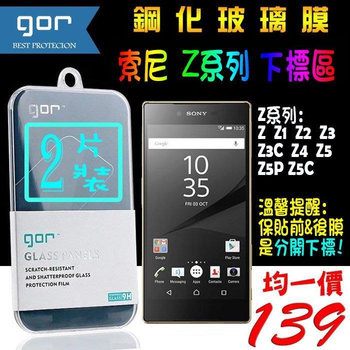 Sony Z系列Z1234 Z5 P Z3 Z3C Z4 Z5 Z5C GOR 原廠 玻璃鋼化 保護貼【愛蘋果❤️】