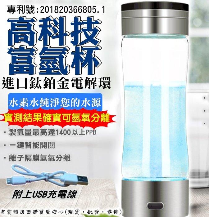 59015-205-雲蓁小屋【富氫水素水杯】負離子 淨水器過濾 水素杯 充電便攜式 玻璃水杯 日本同步養生 健康水杯