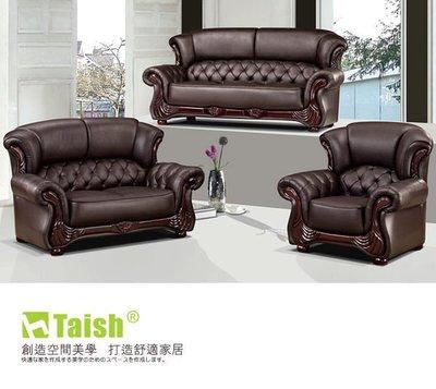 沙發-1+2+3-獨立筒-豪華法式半牛皮沙發組【YKS】TAISH,原特價55800元,特惠48800元