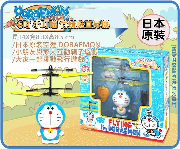 =海神坊=日本原裝空運 DORAEMON 哆啦A夢 6吋 小叮噹 竹蜻蜓直昇機 遙控飛機 單手操作 5入3650元免運