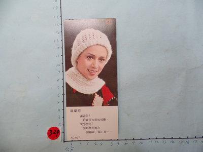 湯蘭花,老明星卡-