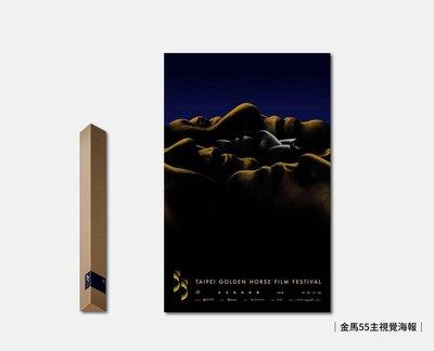 金馬影展 金馬獎55屆  主視覺 誰先愛上他的  我不是藥神 地球最後的夜晚 大象席地而坐 影