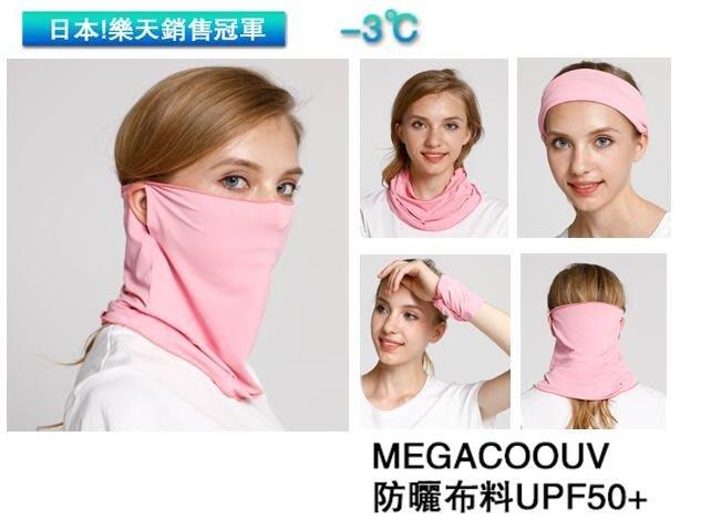 【猴野人】MEGA COOUV 防曬透氣 多種穿戴面罩 UPF50+ 全素色 材質超推 髮帶 圍脖 口罩 手腕 髮圈