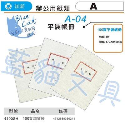 【可超商取貨】辦公用品/會計【BC53024】〈4100SH〉100頁平裝帳冊-銷貨帳/10本1包《加新》【藍貓文具】