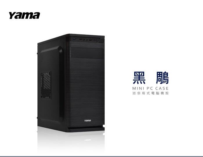 【曜買電腦&機殼】【德隆】YAMA 雅瑪 黑鵰 USB3.0 迷你塔式電腦大機殼