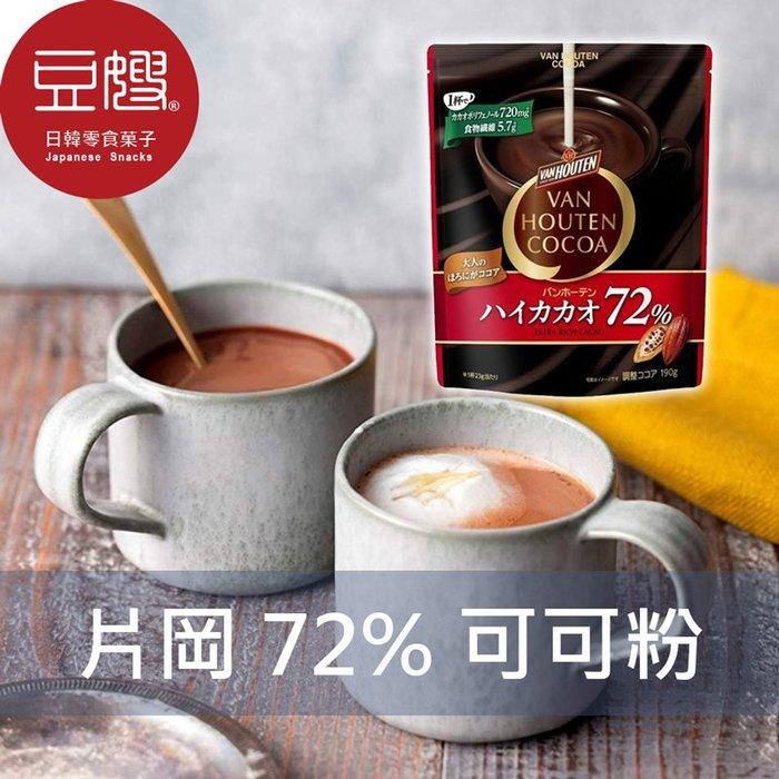 【豆嫂】日本沖泡 片岡 VAN HOUTEN COCOA 濃厚72%可可粉(190g)