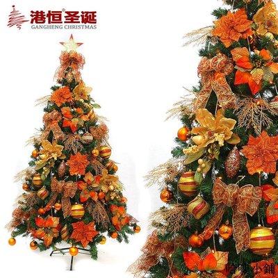 聖誕樹 聖誕裝飾 1.5米套餐圣誕樹 150cm裝飾套餐樹圣誕樹 加密古銅色系裝飾樹全館免運價格下殺