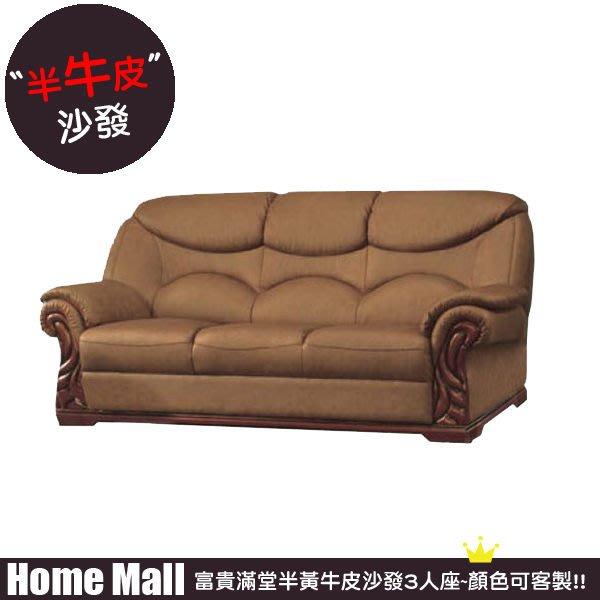 HOME MALL~富貴滿堂半黃牛皮沙發3人座 $20500 (雙北市免運費)9K