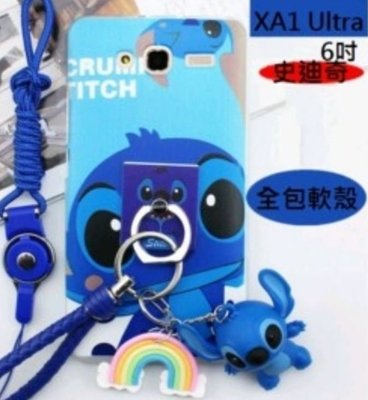♈SONY XA1 Ultra 現貨史迪奇 手機殼 保護套 透明邊 軟殼 吊飾會發光