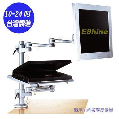 ESB-3360夾桌式液晶螢幕筆記型電腦平板電腦手臂支架
