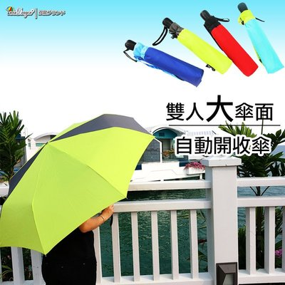 雙龍牌137公分玩酷超撥水自動傘自動開收傘雙人傘親子傘 超撥水防風雨傘B7549C【JOANNE就愛你】