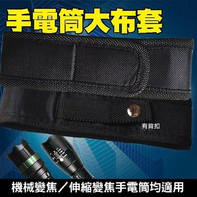 手電筒專用防護布套-可放手電筒 玩具手電筒