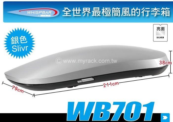   MyRack   Whispbar WB701 亮銀 極簡風車頂行李箱
