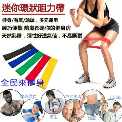 阻力帶 迷你環狀阻力帶 環狀阻力帶 瑜珈帶 彈力帶 TRX 臀中肌訓練 伸展 健身器材 多功能 環保乳膠