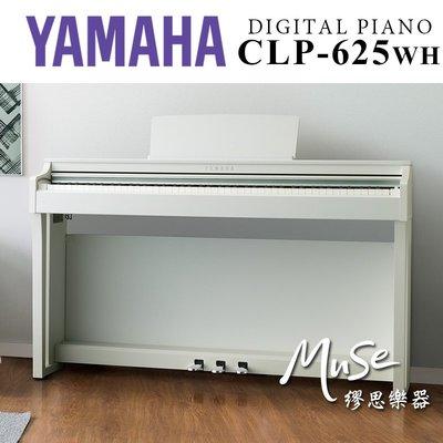 【繆思樂器】YAMAHA CLP625 CLP625WH 白色 數位鋼琴 電鋼琴 原廠公司貨 一年保固