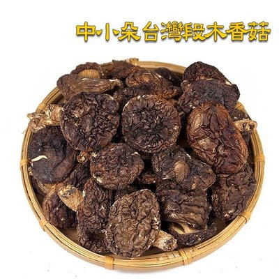 ~中小朵台灣段木香菇(半斤裝)~ 又稱柴菇,木頭菇, 中包裝,香味撲鼻,不大不小剛剛好,煮湯燉雞最適合。【豐產香菇行】