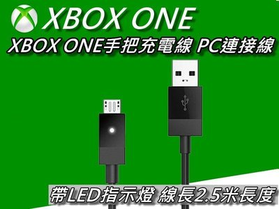 XBOX ONE 手把充電線/傳輸線/USB充電線 全新散裝 2.5米 附指示燈 PS4手把可用 桃園《蝦米小鋪》