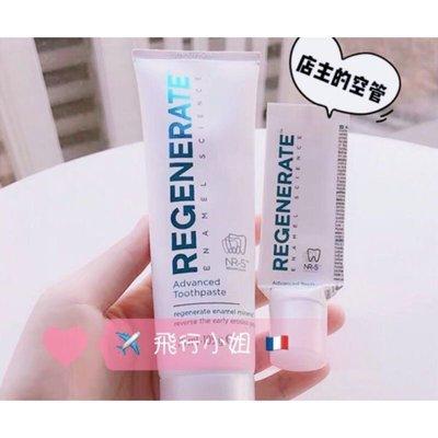 ✈️【空姐飛常忙】-法國REGENERATE 白!富!美!黃牙終結者?牙膏
