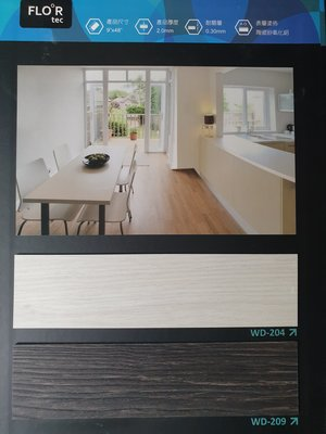 美的磚家~勁陶瓷紗氧化鋁超耐磨木紋塑膠地磚DIY塑膠地板~特殊大尺寸 23cmx122cmx2.0m/m每坪800元.
