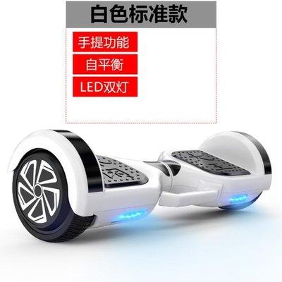休閒大王智能雙輪電動自平衡車兩輪成人體感代步車小孩兒童平衡車