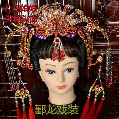 鄞龍戲裝新款戲曲古裝影樓新娘頭飾花旦小姐頭套公主娘娘頭套鳳冠(7050)