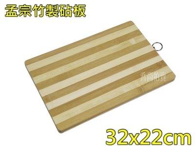 【喬尚拍賣】孟宗竹砧板.切菜板 32x22cm