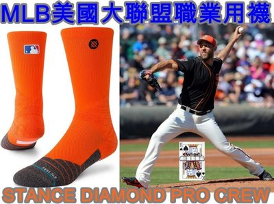 STANCE 美國大聯盟 MLB DIAMOND PRO CREW 中筒襪 基本款 橘色 新技術 職業棒球襪 壘球 襪子
