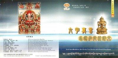 妙蓮華 CK-3503 葛陀的法音(三)六字真言