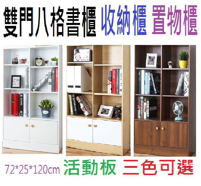 書櫃八格書櫃四雙門書櫃層櫃空櫃雙門櫃現代書櫃百搭多功能櫃二門收納櫃置物櫃書房傢俱展示櫃收納櫃木櫃組合櫃