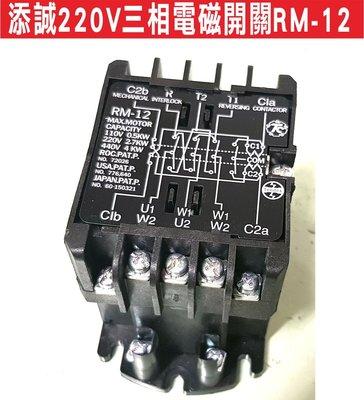 {遙控達人}添誠220V三相電磁開關RM-12添誠電磁接觸器注意事項,三用電表可簡單檢查好壞白色標籤為三相220V,