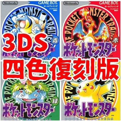 【神奇寶貝 3DS 四色VC 下載序號】GB 配布 赤 藍 綠 黃 皮卡丘 太陽 月亮 夢幻 日版 精靈 寶可夢