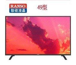全新RANSO聯碩49吋IPS低藍光液晶顯示器49R-DC5 新北市