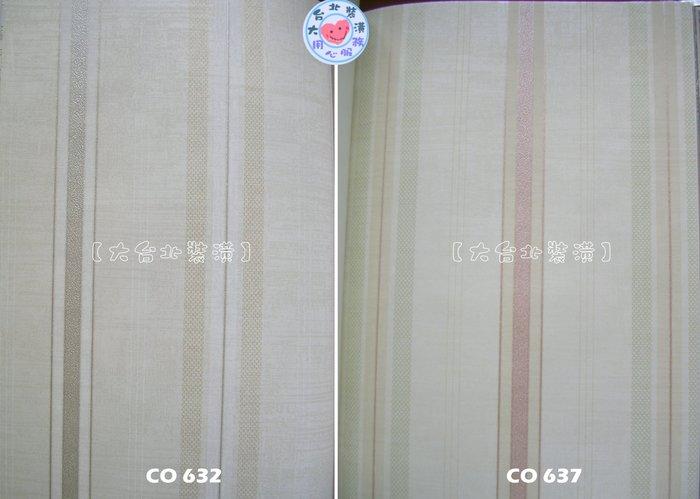 【大台北裝潢】CO無紡布進口現貨壁紙* 直條紋(3色) 每支1200元