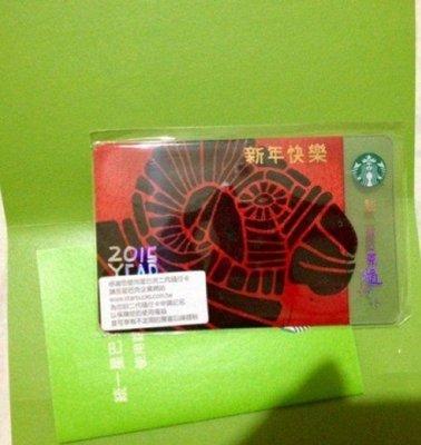 2015星巴克羊年隨行卡(空卡)