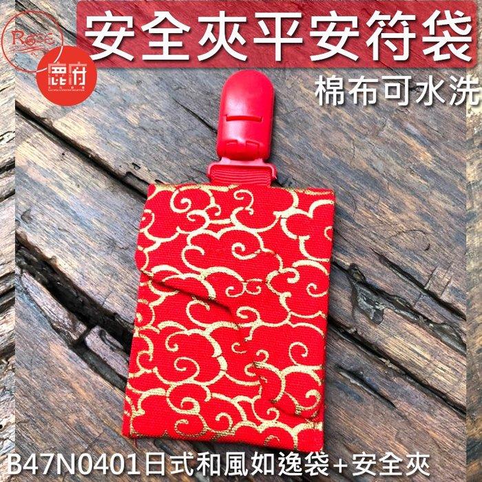 6X8公分日式和風如逸袋 香火袋 御守 平安符 福袋/安全夾/萬用夾/奶嘴夾【鹿府文創B47N0401】