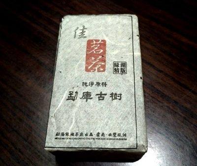 普洱茶生茶  [明海園] 2011 勐庫 500年古樹 100克 純料生茶磚