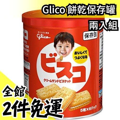 日本原裝 【30枚*2罐】Glico 餅乾保存罐 五年長期保存 末日食品 登山露營 防災食品【水貨碼頭】