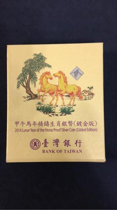 【清水集郵社】鍍金馬銀幣,直購價1300元。(售完待進貨)