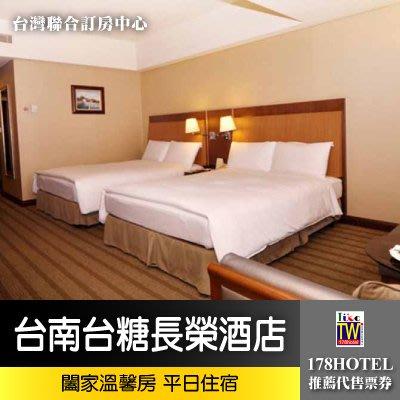 【台灣聯合訂房中心】台南台糖長榮酒店闔家溫馨房3700元(含4客早餐)