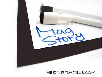 白板:<61x120公分磁片白板>可吸黑板 可寫 磁鐵不可吸 白板本身可吸於鐵質物品 無毒 --MagStorY磁貼童話