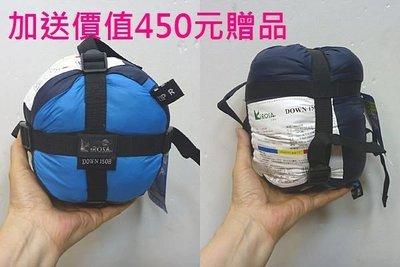 LIROSA AS150B羽絨睡袋 送250元贈品 超輕型睡袋 日規95%DOWN純鴨絨 攜帶方便適用背包客 自助旅行