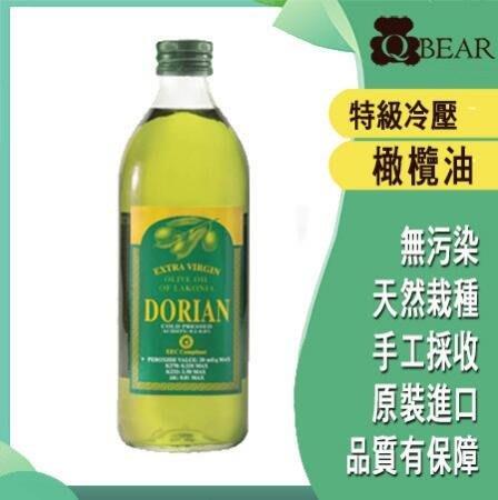 QBEAR~安麗Amway特級冷壓橄欖油、單元不飽和脂肪酸 原裝進口。
